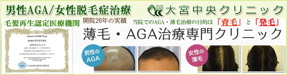 男性AGA女性脱毛症治療大宮中央クリニック