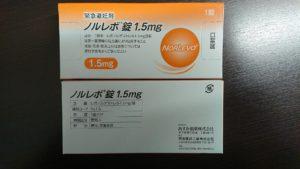アフターピルノルレボ錠の画像です