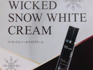 ウィキッドスノーホワイトクリームの画像です。